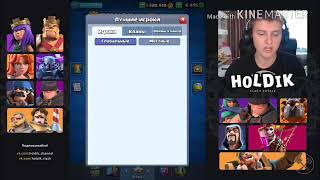 ВИДОС ОТОМ КАК ХОЛДИКА БОМБИТ КОГДА ОН СНИМАЕТ ВИДЕО.УГАР ДО СЛЬОЗ.CLASH ROYAL