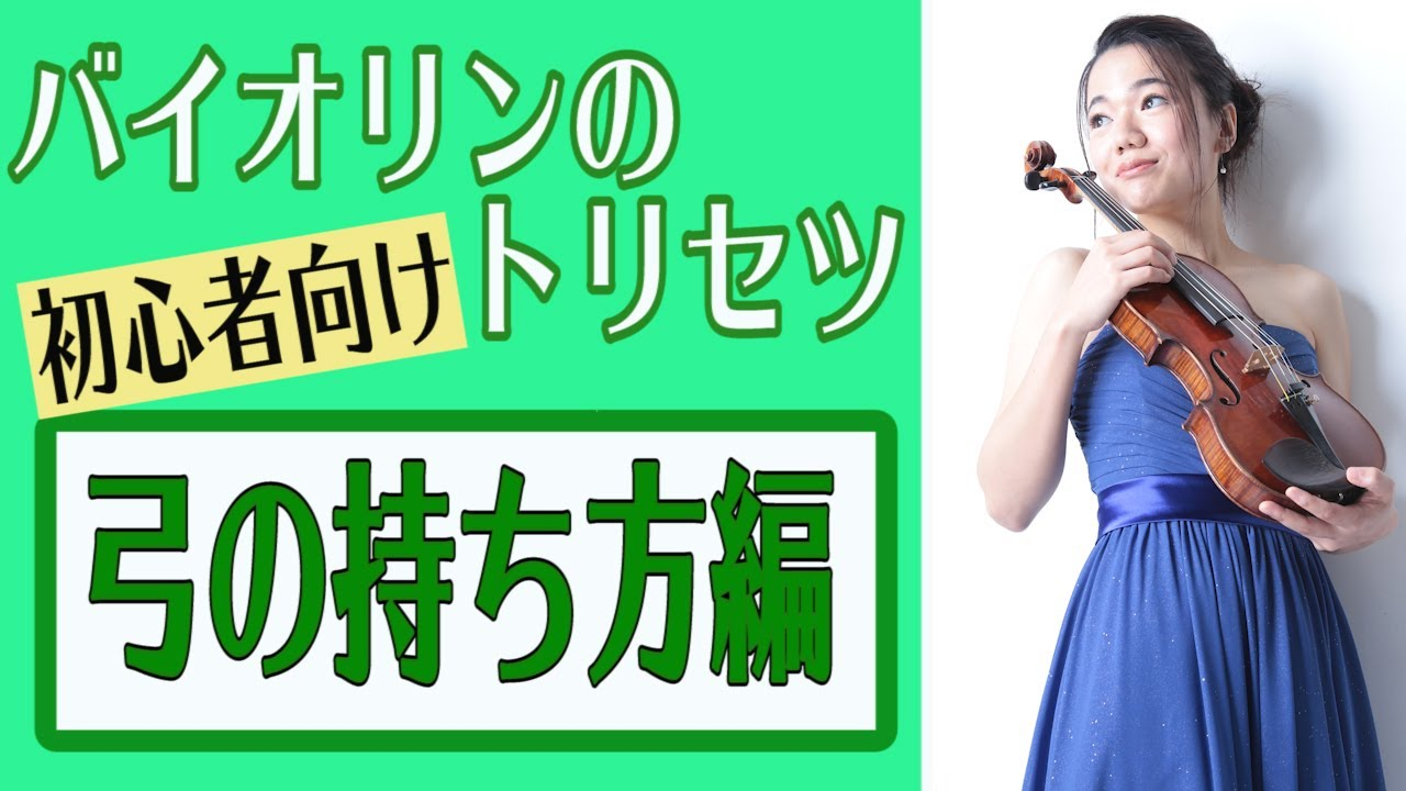 【初心者向け】バイオリンの取説〜弓の持ち方編〜