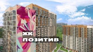 видео ЖК «Румянцево Парк»