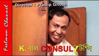 KBC # K. Bal. Consultancy #  Teaser 1 # Comedy Web Series # Bengali # Feelmon Channel #