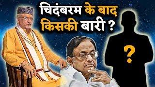 श्री Sant Betra Ashoka की भविष्यवाणी, Chidambaram के बाद अब कौन ?