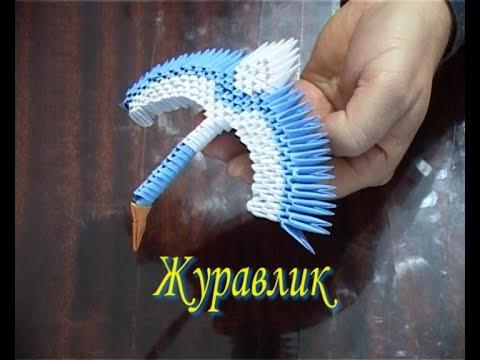 Модульное оригами журавль схема сборки