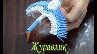 Модульное оригами. Журавлик.(3D origami)