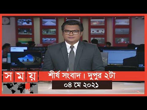 শীর্ষ সংবাদ | দুপুর ২টা | ০৪ মে ২০২১ | Somoy tv Headline 2pm | Latest Bangladeshi News
