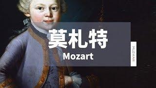 MUZIK精選莫札特鋼琴古典音樂|The Best of Mozart