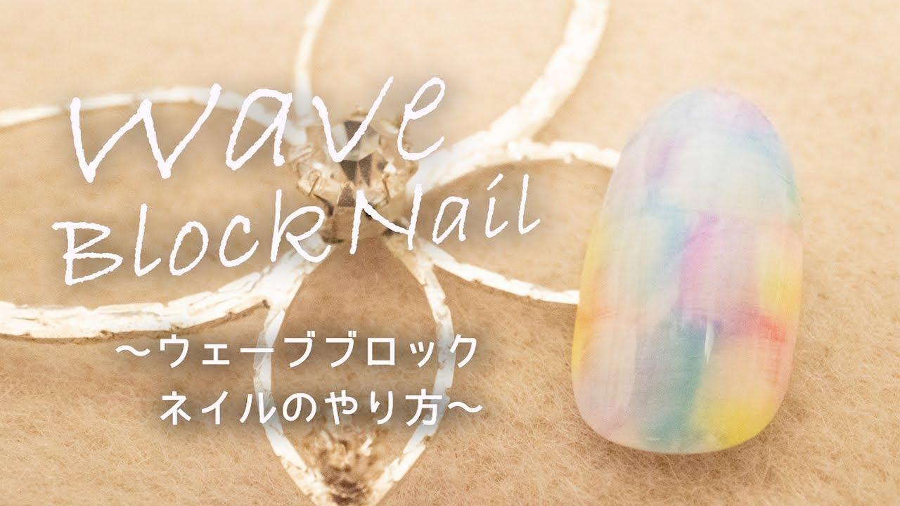 #17時短【ウェーブブロックネイル】やり方-最新ジェルネイルアート!wave nail