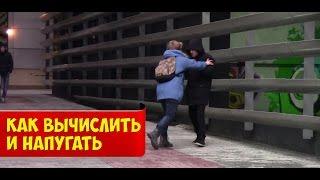 ДОВЕСТИ ДО ПАРАНОЙИ ПРАНК / BRING PARANOIA PRANK