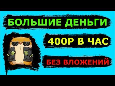 ПРЕВОСХОДНЫЙ сайт для заработка БОЛЬШИХ ДЕНЕГ в интернете БЕЗ ВЛОЖЕНИЙ/400Р В ЧАС