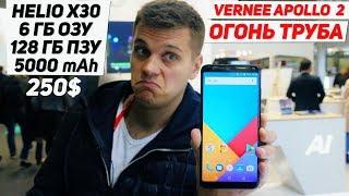 Vernee Apollo 2 - Лучший Смартфон из 3-го эшелона на Helio X30