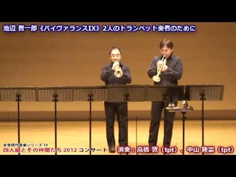 池辺晋一郎「バイヴァランスIX」(2012.11.30.津田ホール)