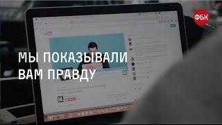 Путин и Медведев пытаются закрыть Фонд борьбы с коррупцией