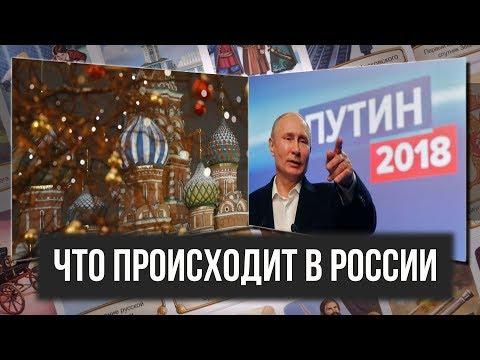 Зачем России такие