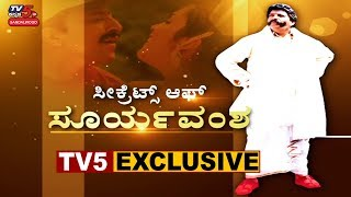 Suryavamsha 20 Exclusive Info about the Blockbuster Vishnuvardhan S Narayan TV5 Sandalwood