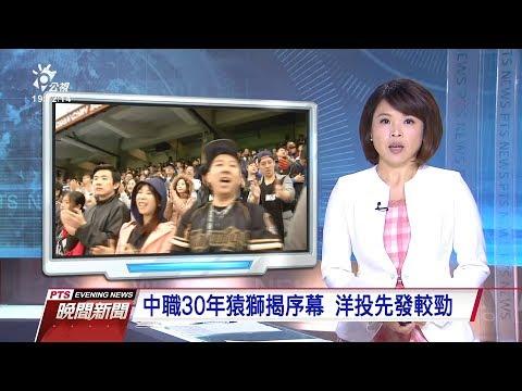 20190323 公視晚間新聞