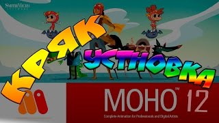 Скачать УСТАНОВКА И КРЯК Anime Studio Pro 12 Smith Micro Moho Crack 2017