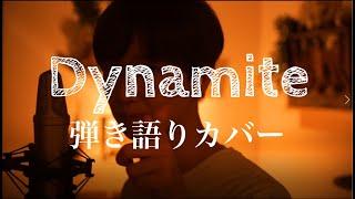 BTS (방탄소년단) ''Dynamite'' - 弾き語りカバー(日本語字幕付き)