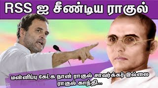 My name is Rahul Gandhi, not Rahul Savarkar; will never apologise| BJP | tamil news | nba 24x7