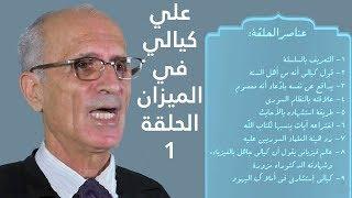 علي منصور كيالي في الميزان 01 من هو علي كيالي، ولماذا الرد عليه