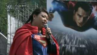 """『マン・オブ・スティール』公開記念キャンペーン""""誰でもスーパーマン!..."""