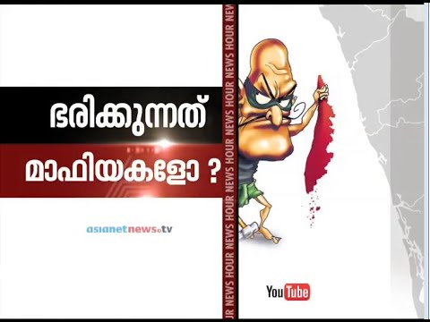 More evidences are out about Govt. illegally support quarry mafia |Asianet News Hour
