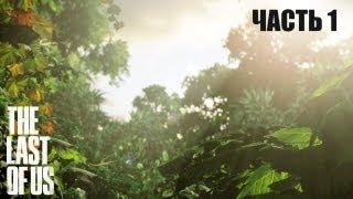 The Last of Us прохождение с Карном. Часть 1