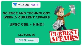 L76: Science and Technology Weekly Current Affairs - November | UPSC CSE Hindi | S K Sharma