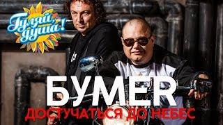 Download БУМЕR - Достучаться до небес - Душевные песни Mp3 and Videos