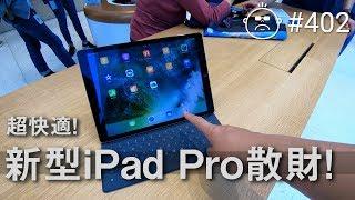 発売から4か月、悩んだ挙句iPad Proを新調した! #402 [4K] iPad 検索動画 29