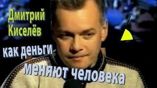 Дмитрий Киселёв до и после обработки (1999 - 2012) | Редкие кадры