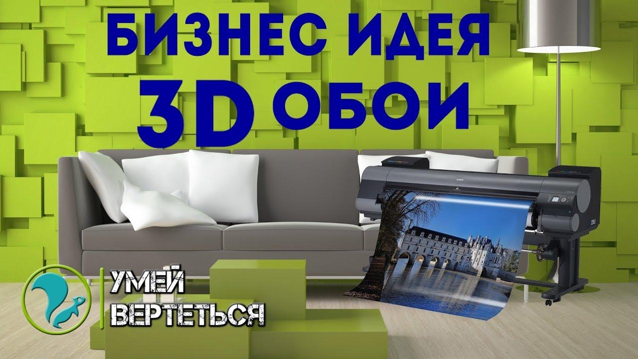 3d идея бизнеса идеи для домашнего бизнеса станки