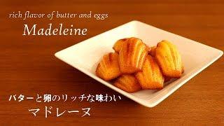 【マドレーヌ】バターと卵のリッチな味わい#275 thumbnail
