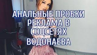 🔴 Журналист посоветовал Водонаевой рекламировать анальные пробки