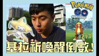 基拉祈喚醒倒數!!!基拉祈任務7-6!![遊戲]Pokémon GO EP.213
