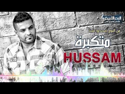 Hussam Alrassam - Metkabra | حسام الرسام - متكبرة