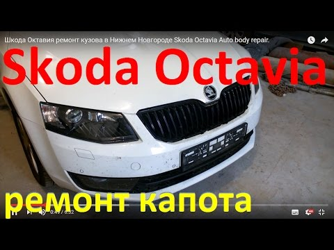 Шкода Октавия ремонт кузова в Нижнем Новгороде Skoda Octavia Auto body repair.