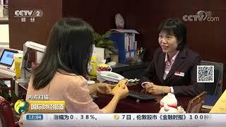 [国际财经报道]热点扫描 避险需求增加 黄金投资热升温| CCTV财经