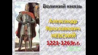 Презентация Александр Невский