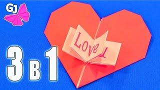 Оригами Сердце - Мини блокнотик - Валентинка из бумаги 3 в 1