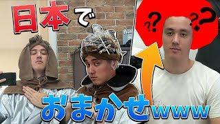 日本で髪の毛を ★おまかせカット★ を頼んだ結果w イケメンになったのか?!