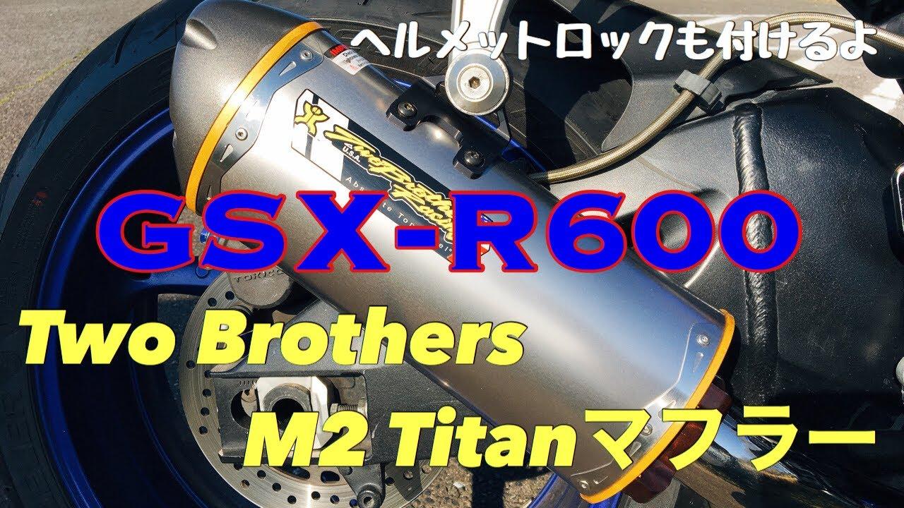 #53 TwoBrother M2 Titanマフラーとキジマヘルメットロック取り付け