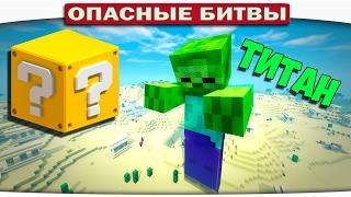 ч.102 Опасные битвы в Minecraft - ТИТАН ЗОМБИ (Zombie vs. Slime)