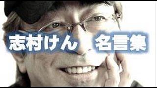【泣ける話Cry story】志村けん名言集【感動する話Story to impress】