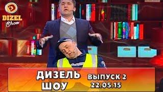 Дизель шоу - полный выпуск 2 от 22.05.15  | Дизель Студио Украина