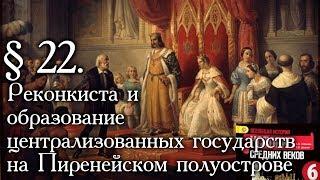 История 6 класс. § 22. Реконкиста и образование централизованных государств