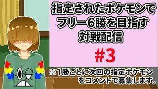 【Vtuber】指定されたポケモンでフリー6勝を目指そう! #3