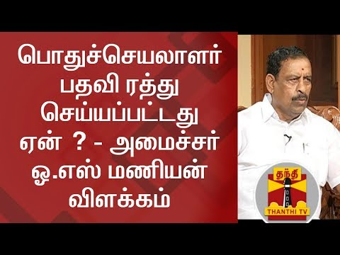 Why was the post of General Secretary Cancelled in ADMK? - Minister O.S Manian Answers