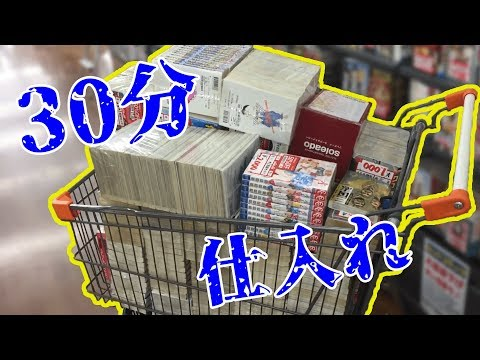 【セット本せどり】カンタン・高利益!いとう社長の仕入れ実況動画