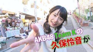 AKB48 TeamKの久保怜音が散歩をする様子をお届けする『さと散歩』、次週...