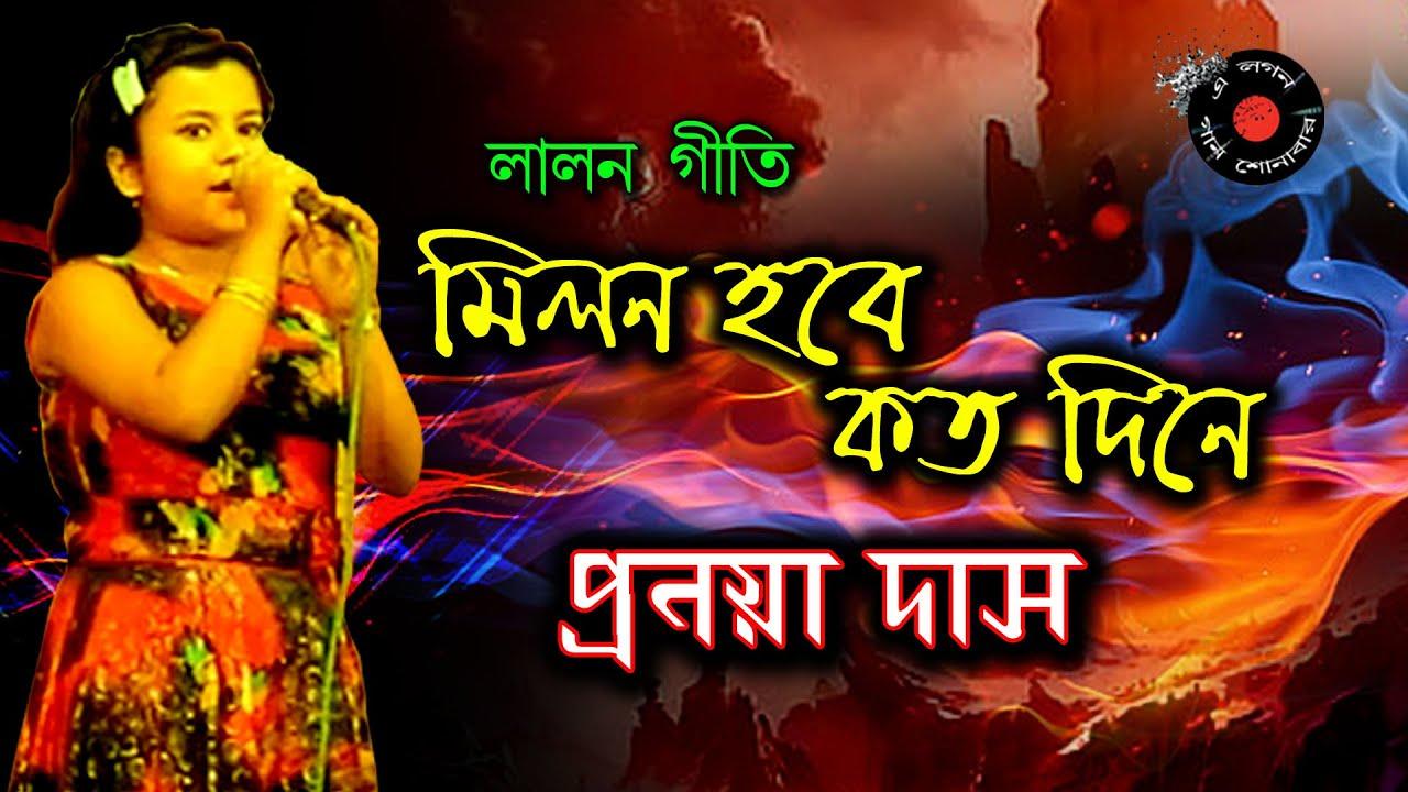 Milon Hobe Koto Dine | Child Singer Pronoya Das | lalon geeti | baul Gaan | lokogiti | folk song
