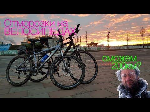 200км на велосипеде Зимой: Москва-Серпухов-Москва, Сможем?